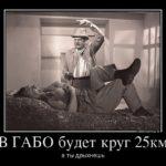692340_v-gabo-budet-krug-25km_demotivators_to
